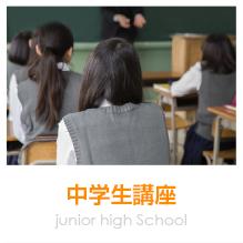 中学生講座