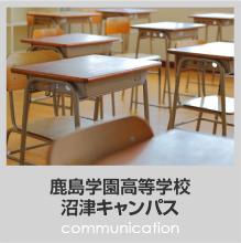 鹿島学園高等学校沼津キャンパス